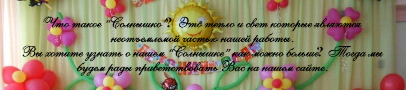 "СП ""Детский сад №55"" ГБОУ СОШ №19 г.Сызрани"